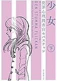 少女〈下〉 (犯罪心理捜査官セバスチャン) (創元推理文庫)