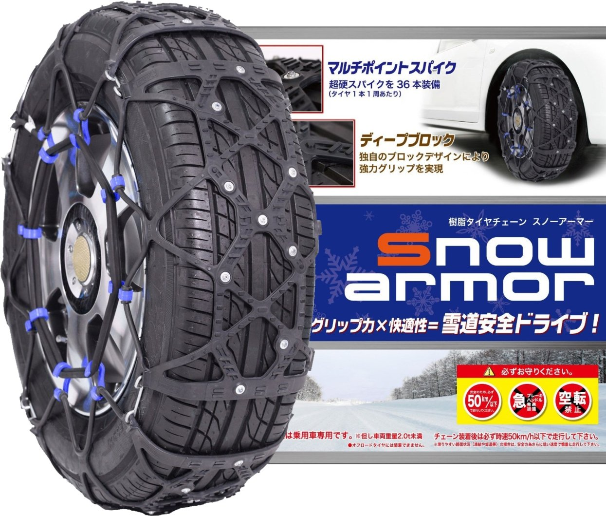 Snow armor (スノーアーマー) 非金属ウレタン樹脂タイヤチェーン CSA21 B00N0VQAHS