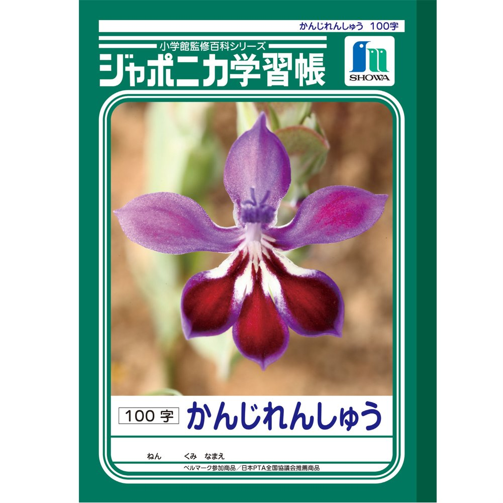 Showa note Japonica learning book B5 size kanji practice 100 characters 5 books pack JL-50 5