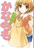 かなめも 6巻 (まんがタイムKRコミックス)