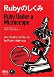 Rubyのしくみ -Ruby Under a Microscope-