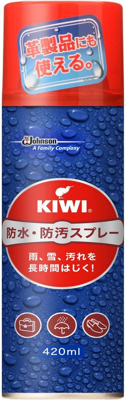 KIWI 防水・防汚スプレー