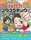よくわかる Scratch 3.0ではじめるプログラミング