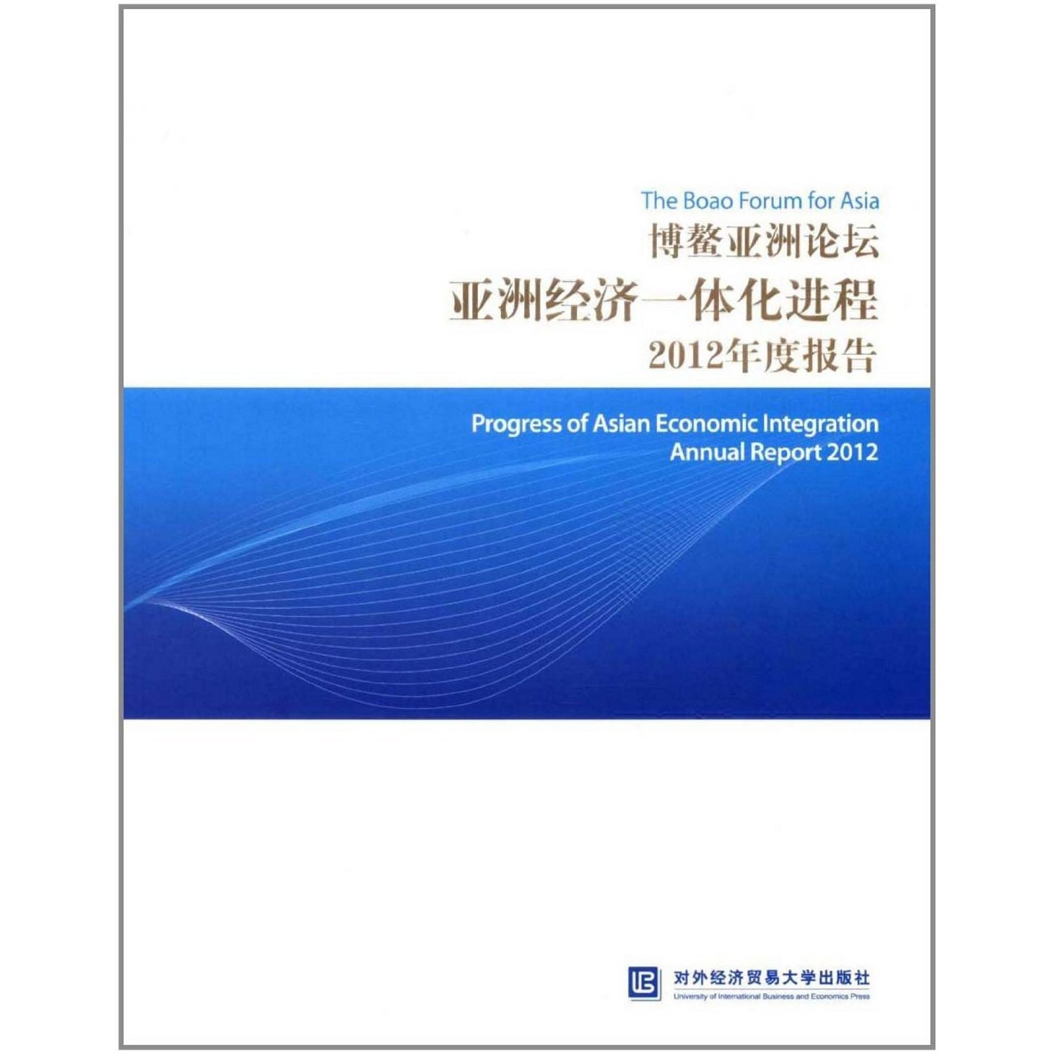 Download The Boao Forum for Asia-Progress of Asian Economic Integration-Annual Report 2012 (Chinese Edition) pdf epub