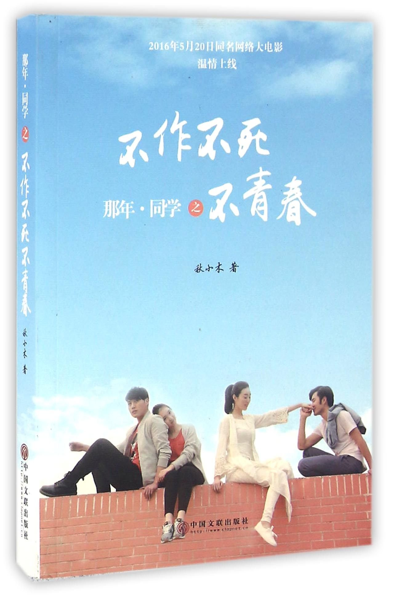 Download Youth: Those Wild School Days (Chinese Edition) pdf epub