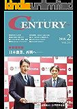 月刊CENTURY(センチュリー)2018-2月号