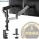 PC モニター アーム ディスプレイスタンド 2アーム 液晶ディスプレイアーム ガス圧式 縦型2台設置可能 17-32インチ QTH-02 Accurtek