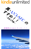 真・ANA・SFC(上級会員)のすすめ!: 〜完全入門版!!〜 (マイル出版)