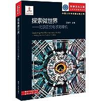 中国大科学装置出版工程:探索微世界——北京正负电子对撞机