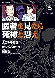 医者を見たら死神と思え 5 (ビッグコミックス)
