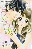 ういらぶ。ー初々しい恋のおはなしー (4) (少コミフラワーコミックス)