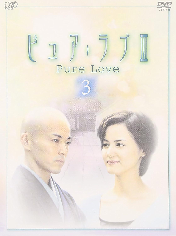 ピュアラブ III 3 [DVD] B0002HNRRY