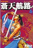 蒼天航路(6) (モーニングコミックス)
