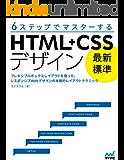 6ステップでマスターする 「最新標準」HTML+CSSデザイン(リフロー版)