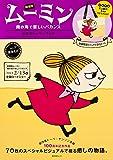 劇場版ムーミン ~南の海で楽しいバカンス~ 公式ストーリーブック ver.2 走るミイ (角川SSCムック)