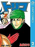 トリコ モノクロ版 2 (ジャンプコミックスDIGITAL)
