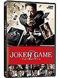 ジョーカー・ゲーム(Blu-ray 通常版)