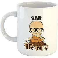 iKraft Sab MOH Maya Funny Printed Coffee Mug- White Ceramic Mug for Friend, Gift for Brother, Husband