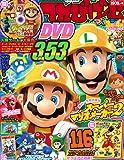 てれびげーむマガジン March 2020 (カドカワゲームムック)