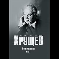 Воспоминания. Книга 1 (Russian Edition)