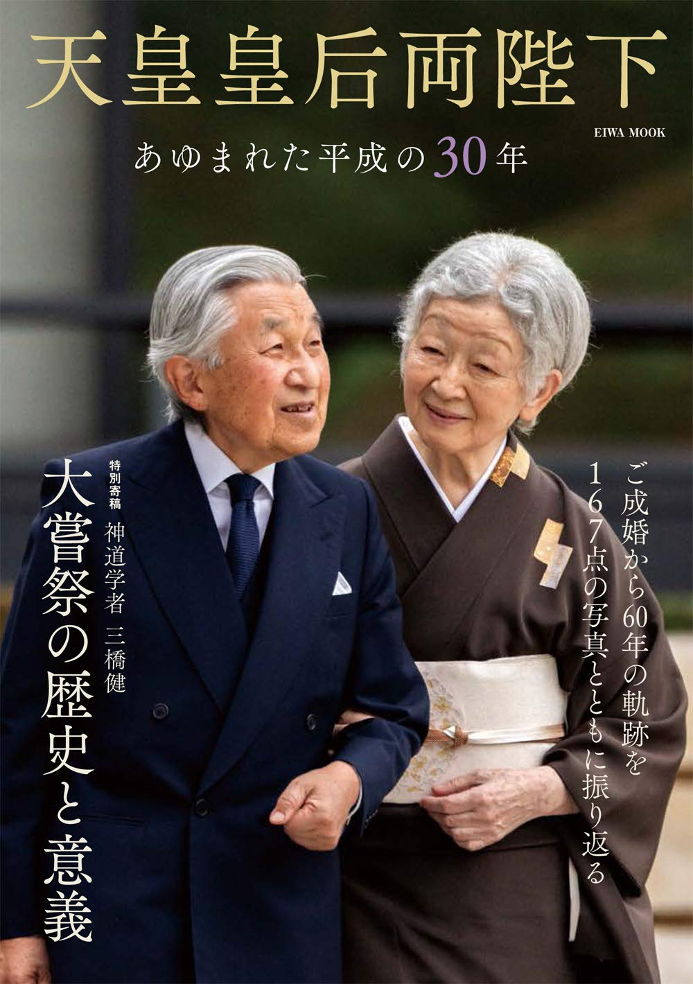 両 天皇 陛下 皇后