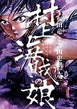村上海賊の娘 (6) (ビッグコミックス)