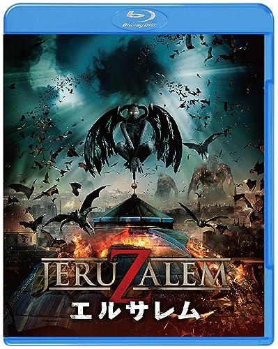 エルサレム ブルーレイ&DVDセット(2枚組) [Blu-ray]