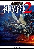 神狩り2 リッパー (徳間文庫)