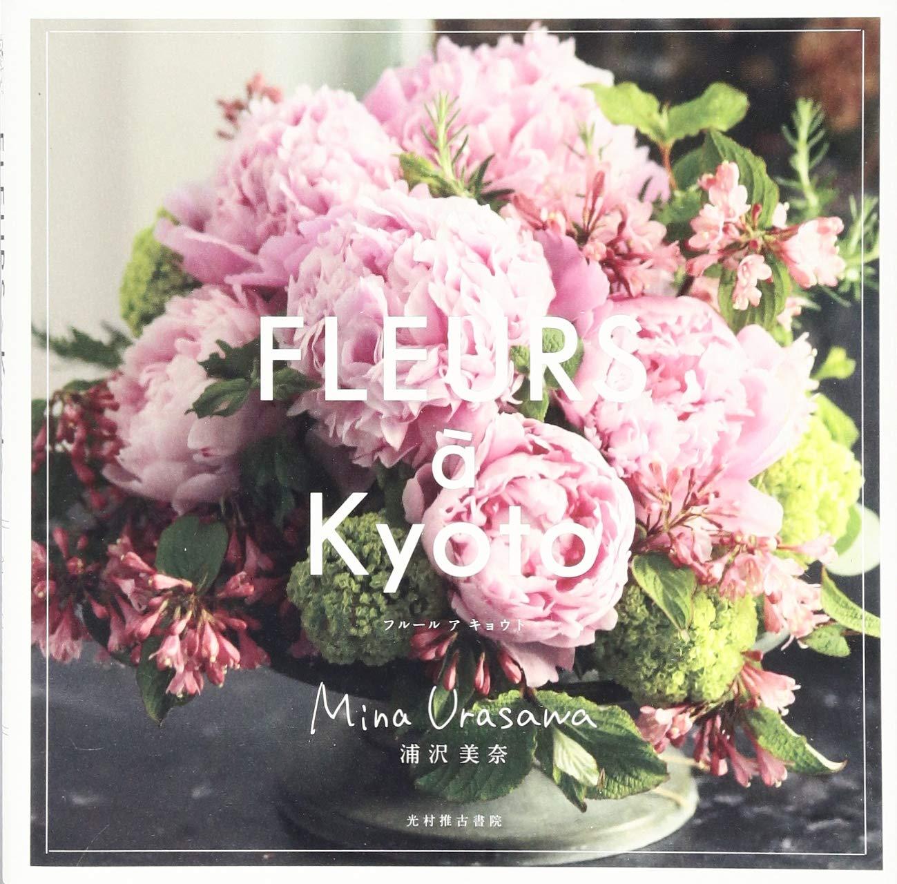 Amazon Com Fleurs A Kyoto 9784838105144 Mina Urasawa Books