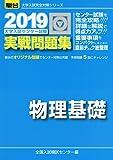 大学入試センター試験実戦問題集物理基礎 2019 (大学入試完全対策シリーズ)