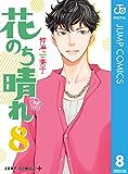 花のち晴れ~花男 Next Season~ 8 (ジャンプコミックスDIGITAL)