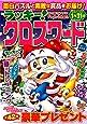 ラッキー!クロスワード 太っ腹サンタのプレゼント特盛り (SUNーMAGAZINE MOOK)