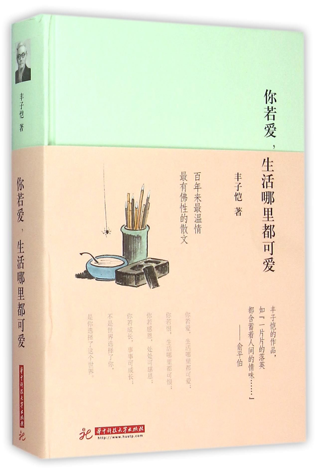 Read Online The World Becomes Lovely When You Love the Life (Chinese Edition) ebook