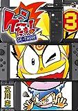 ゲーたま! 3 (3) (てんとう虫コミックススペシャル)