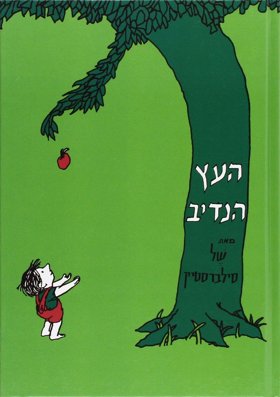 The Giving Tree (Hebrew) (Hebrew Edition)