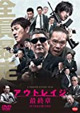 アウトレイジ 最終章 [DVD]