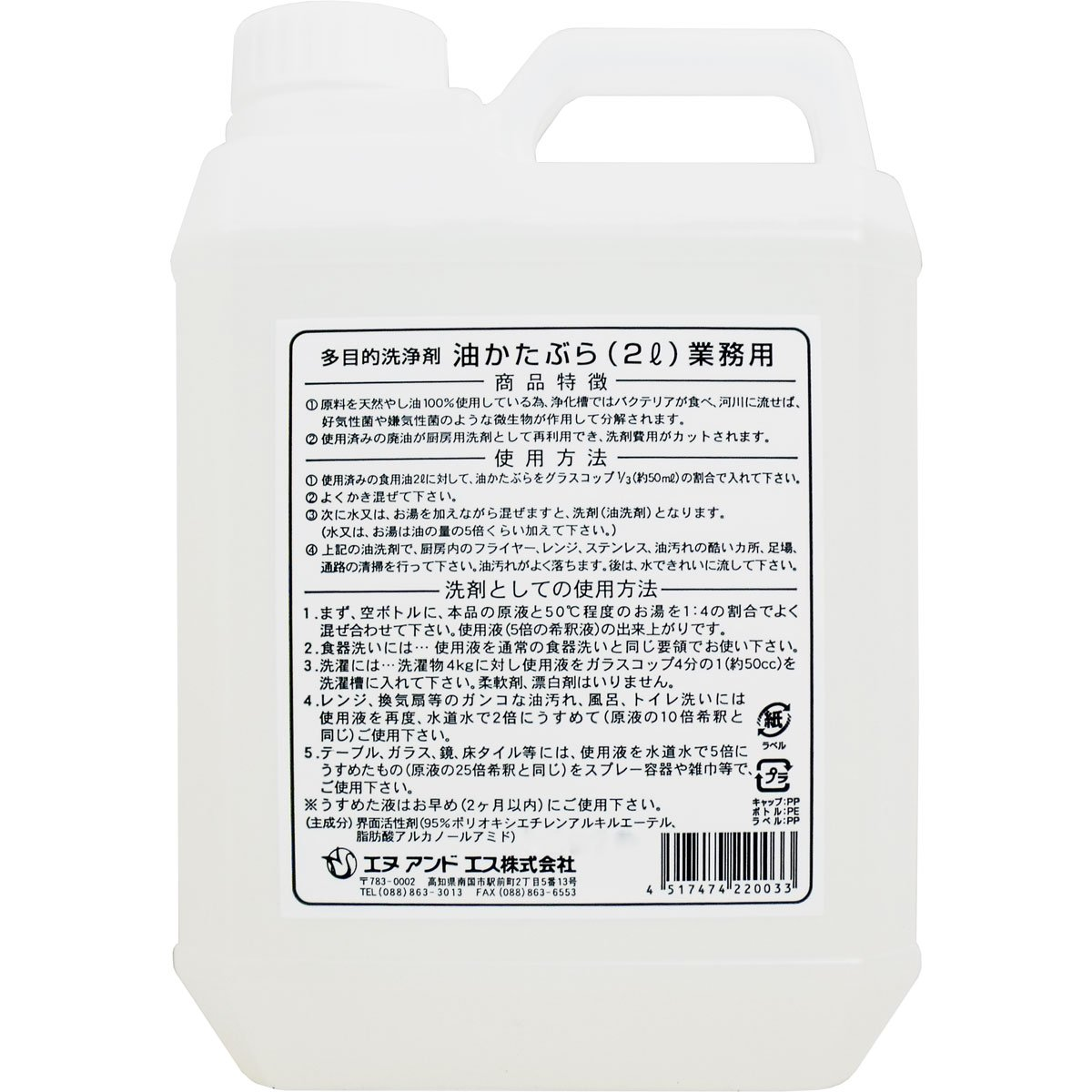 多目的 洗浄剤 天然ヤシ油より精製した 優しい 多目的洗浄剤 油かたぶら 業務用 2L【2個セット】 B00TIDIWQE