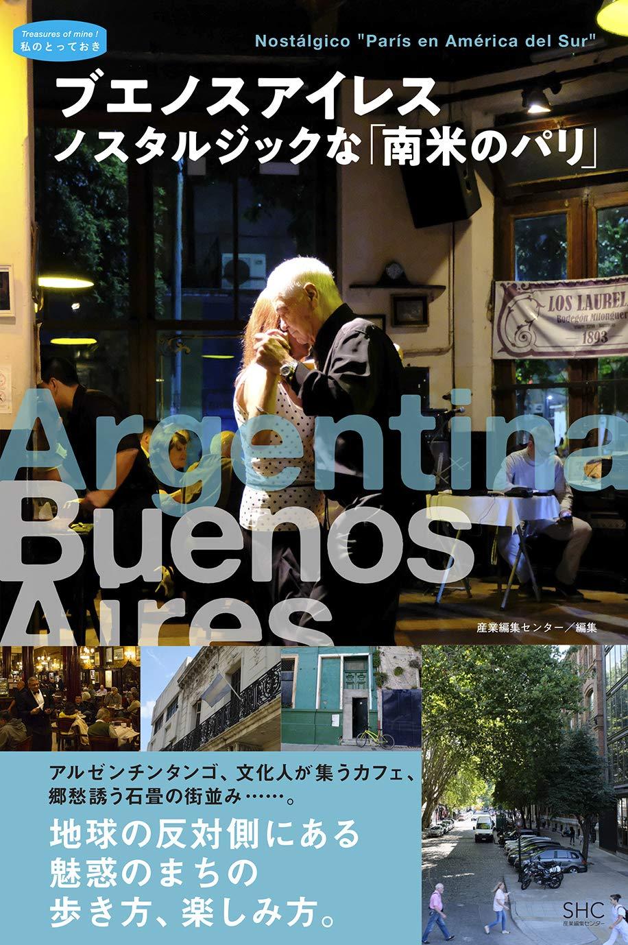 首都 アルゼンチン