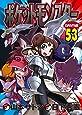 ポケットモンスタースペシャル 53 (53) (てんとう虫コミックススペシャル)