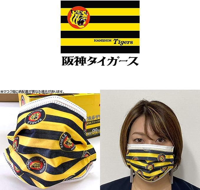 マスク 阪神 タイガース 「阪神タイガース公認マスク」をつけて応援!〜暑い夏とコロナを乗り越える〜