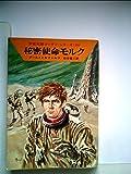 秘密使命モルク (1978年) (ハヤカワ文庫―SF 宇宙英雄ローダン・シリーズ〈46〉)