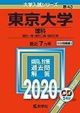 東京大学(理科) (2020年版大学入試シリーズ)