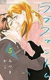 ラブファントム (5) (フラワーコミックスアルファ)
