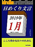 「日めくり文言」2019年1月版: こころ豊かな日々のために