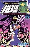 推理の星くん(5) (てんとう虫コミックス)