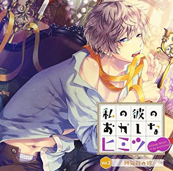 Drama CD - Drama CD - Strange Secret Of My Boyfriend Vol 3 M