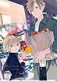 グランネリエ(3) (Gファンタジーコミックス)