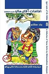 Mr Halloo (Book 8) Kindle Edition