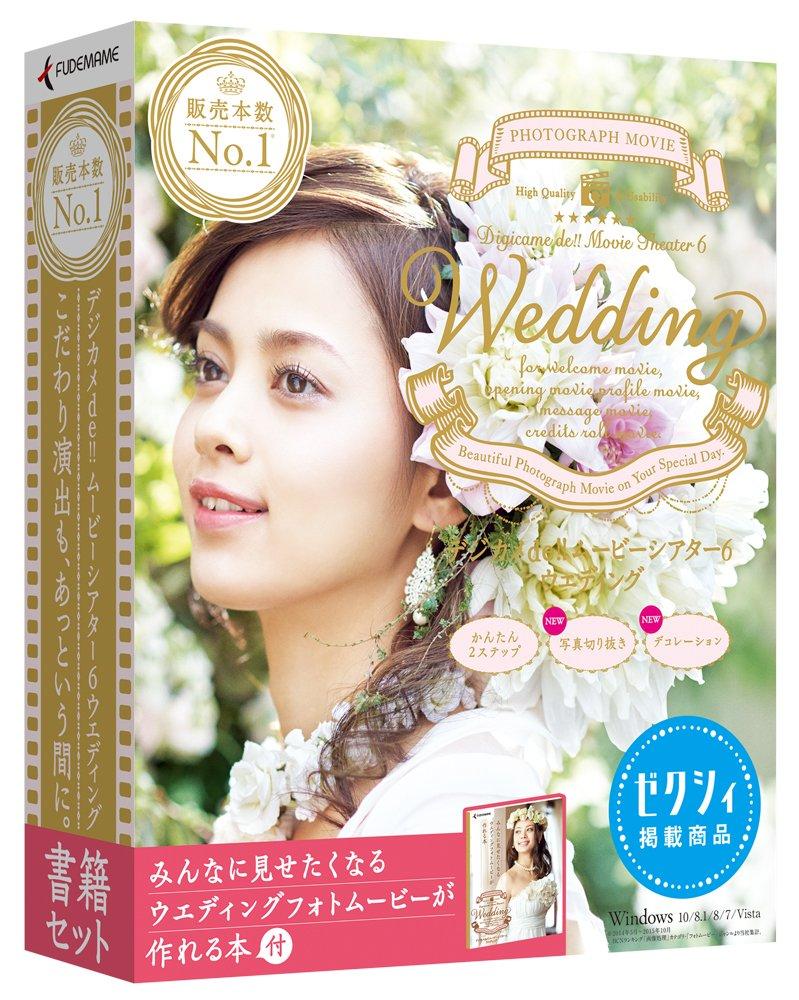デジカメde!!ムービーシアター6 Wedding 書籍セット<PDF> [ダウンロード] B01ARGL5CI ダウンロード版