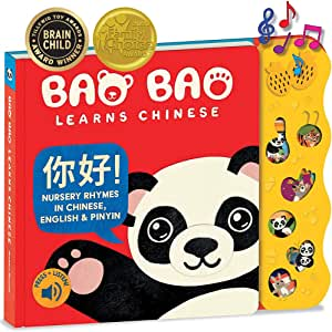 Learn Chinese with Our Sound Book of Nursery Rhymes; Learn Mandarin & Pinyin w/ Our Chinese Books for Kids, Babies, Toddlers & Children; Baby Board Books w/ Music, Bilingual Toys for Learning Chinese